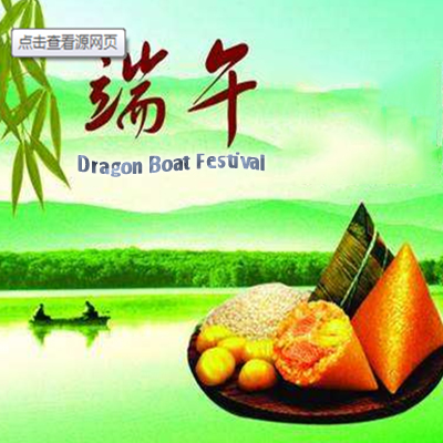 Dragon Boat Festival notification